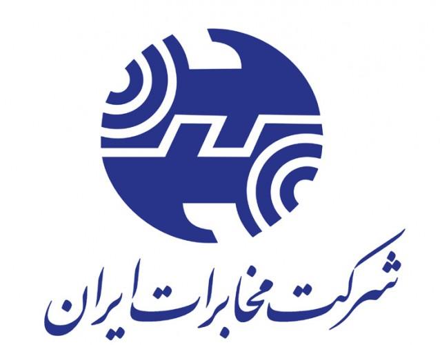 iran-mokhaberat-logo