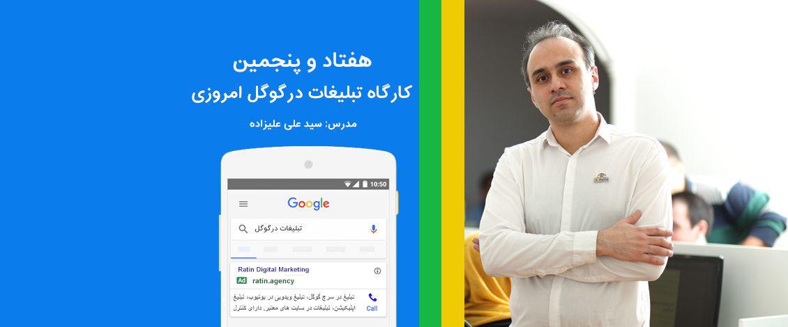 google-ads75